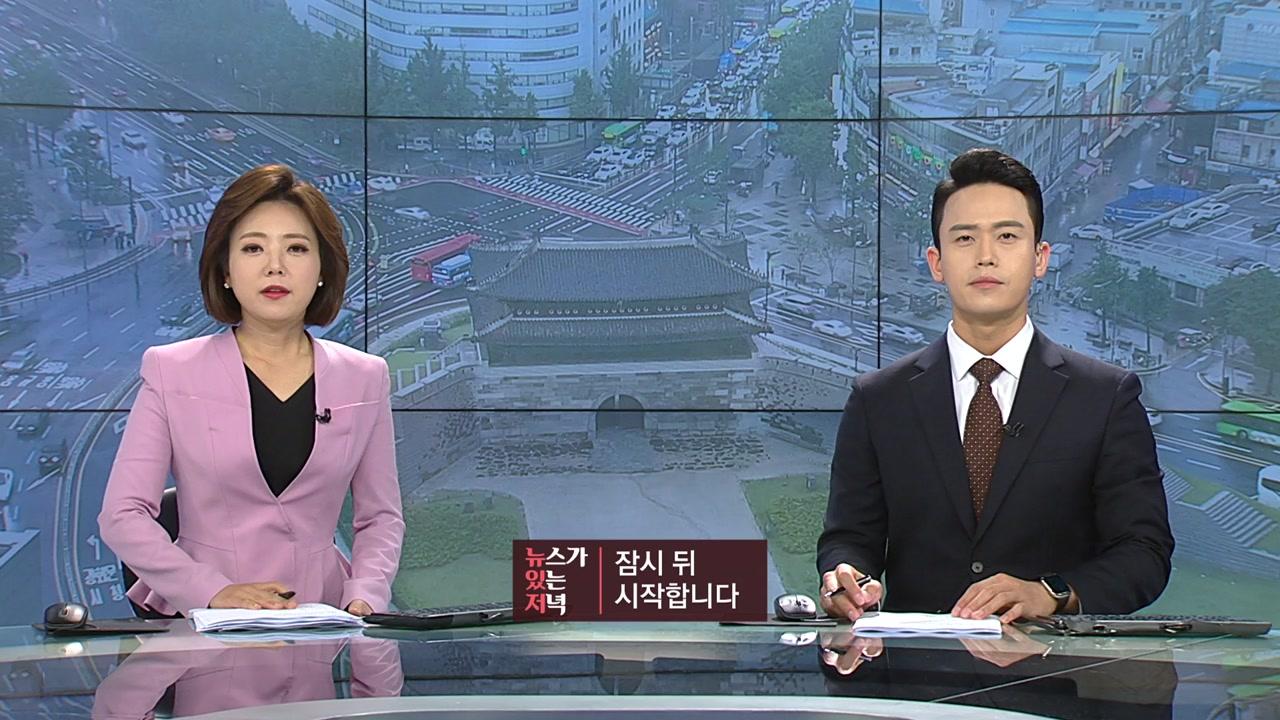 이브닝 뉴스 06월 03일 18:00 ~ 19:10