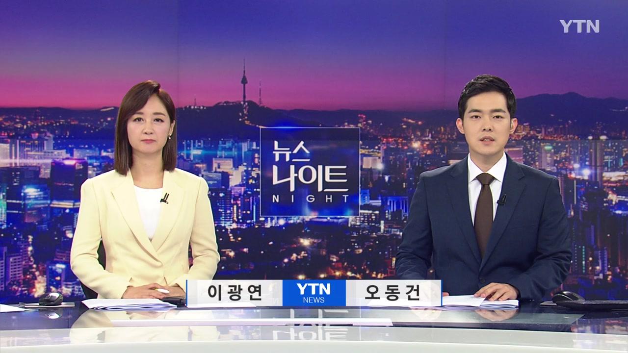 뉴스나이트 06월 03일 21:45 ~ 23:40