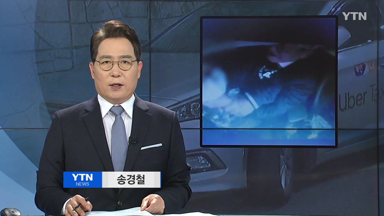 자정뉴스 06월 04일 00:00 ~ 00:45