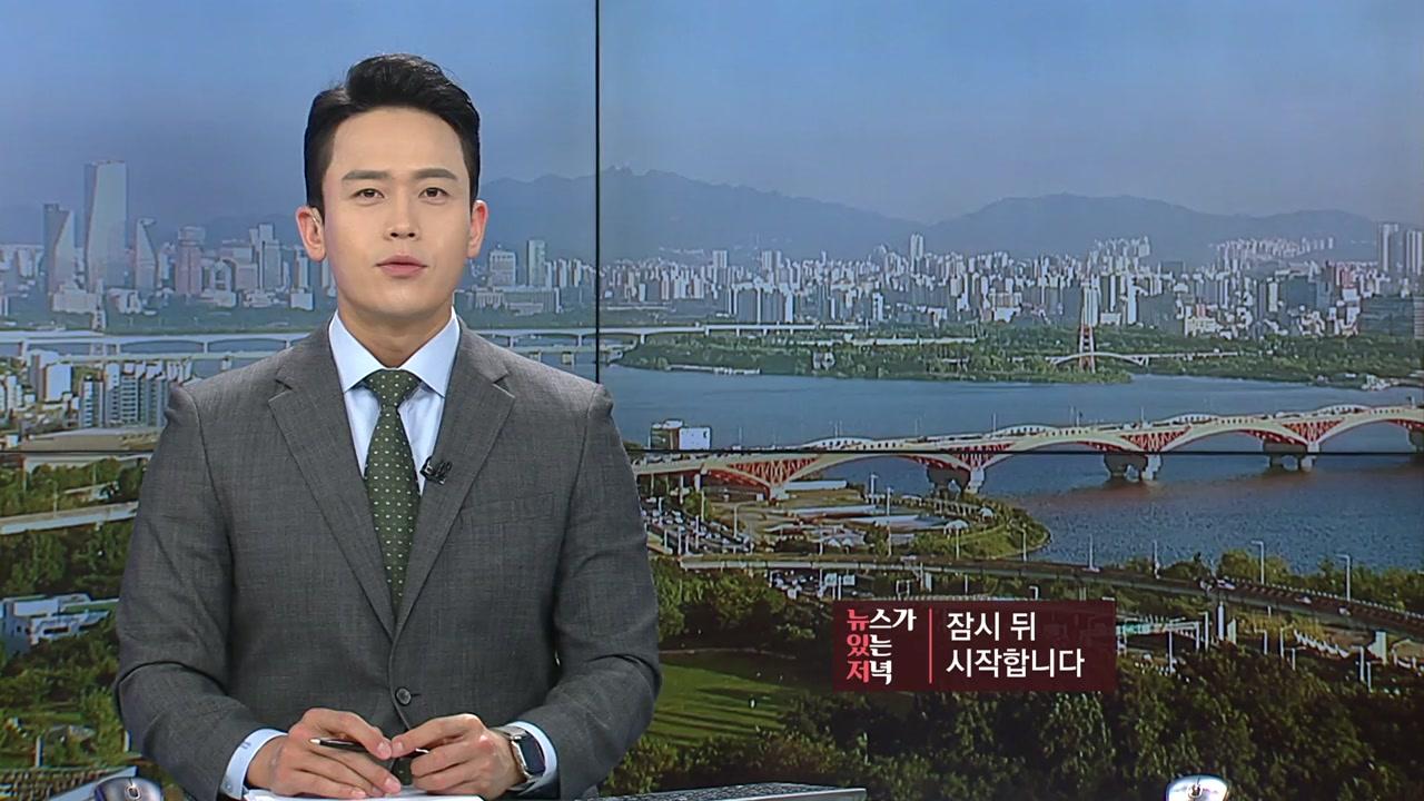 이브닝 뉴스 06월 04일 18:00 ~ 19:00