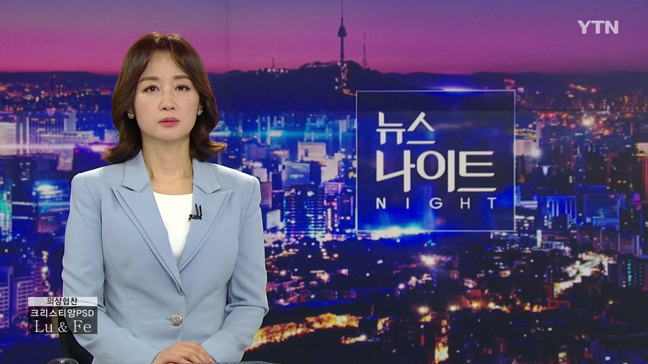 뉴스나이트 06월 04일 21:45 ~ 23:00