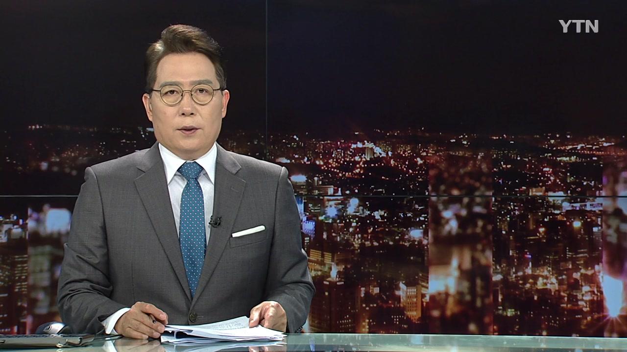 자정뉴스 06월 05일 00:00 ~ 01:00