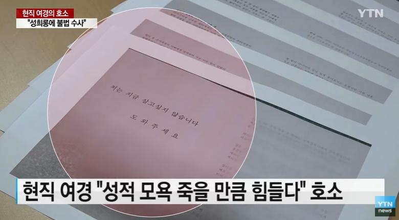 [와이파일]강원 경찰서 성희롱 사건...현직 여경은 왜 서장을 고소했나?