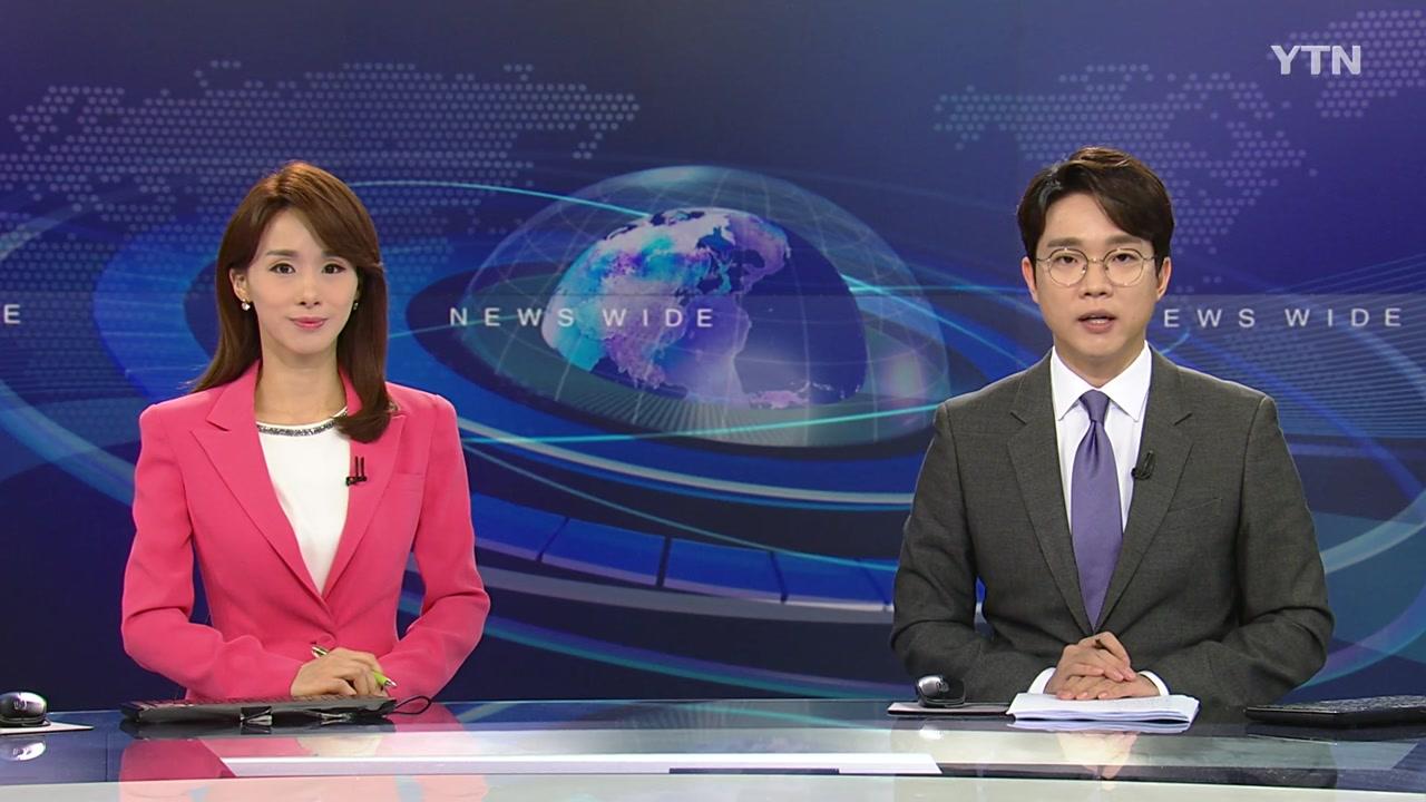 뉴스와이드 06월 05일 07:00 ~ 08:54