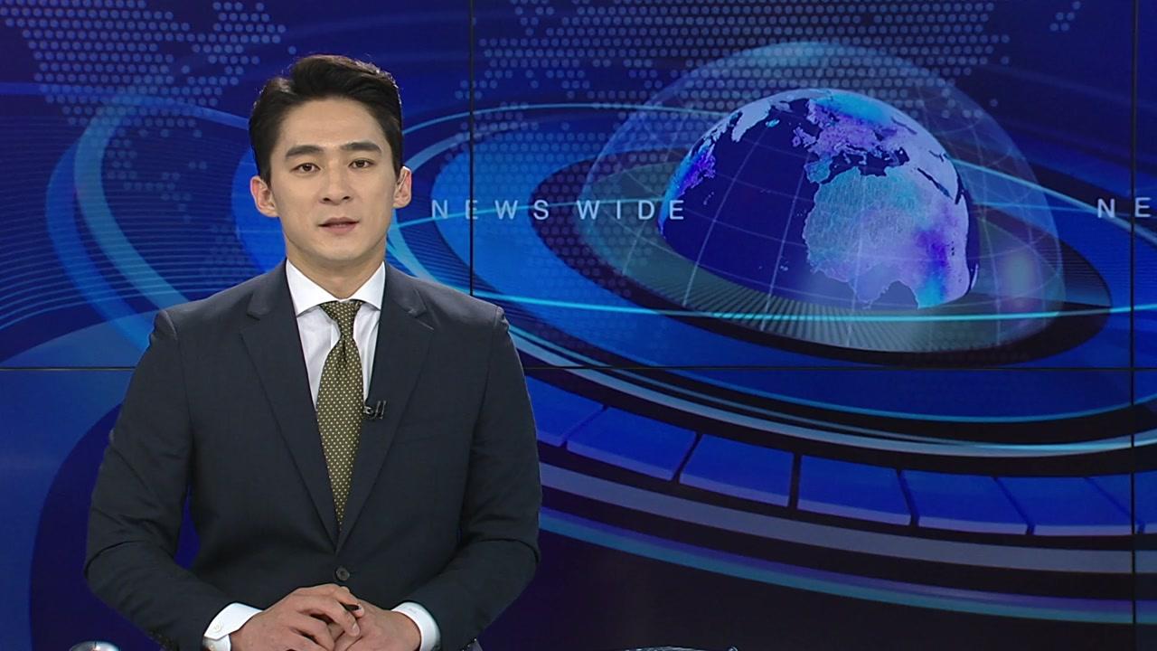 뉴스와이드 06월 05일 10:00 ~ 11:20