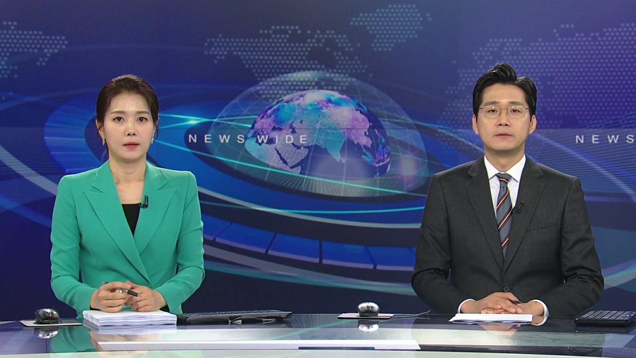 뉴스와이드 06월 05일 15:50 ~ 17:38