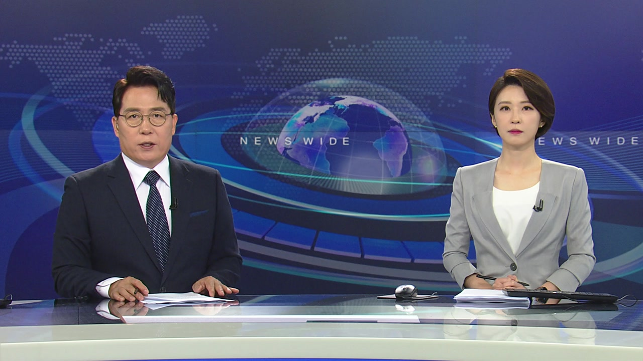 뉴스와이드 06월 05일 17:50 ~ 19:07
