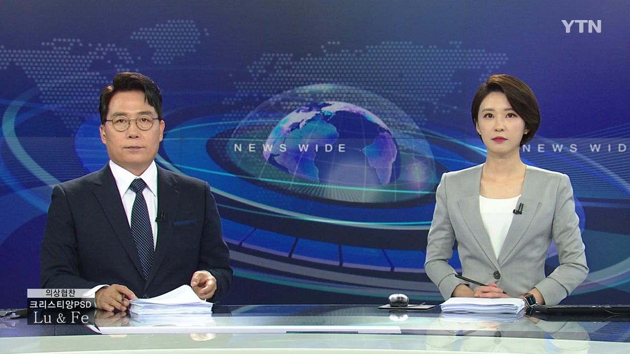 뉴스와이드 06월 05일 21:50 ~ 23:30