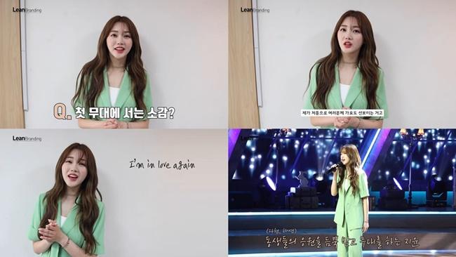 """'미스트롯2' 홍지윤 """"'결사곡2' OST 참여, 영광...설레"""""""
