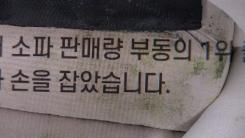 """[단독] '1위 업체와 협력한 가구'도 반품 재판매 의혹...""""사실 무근"""""""