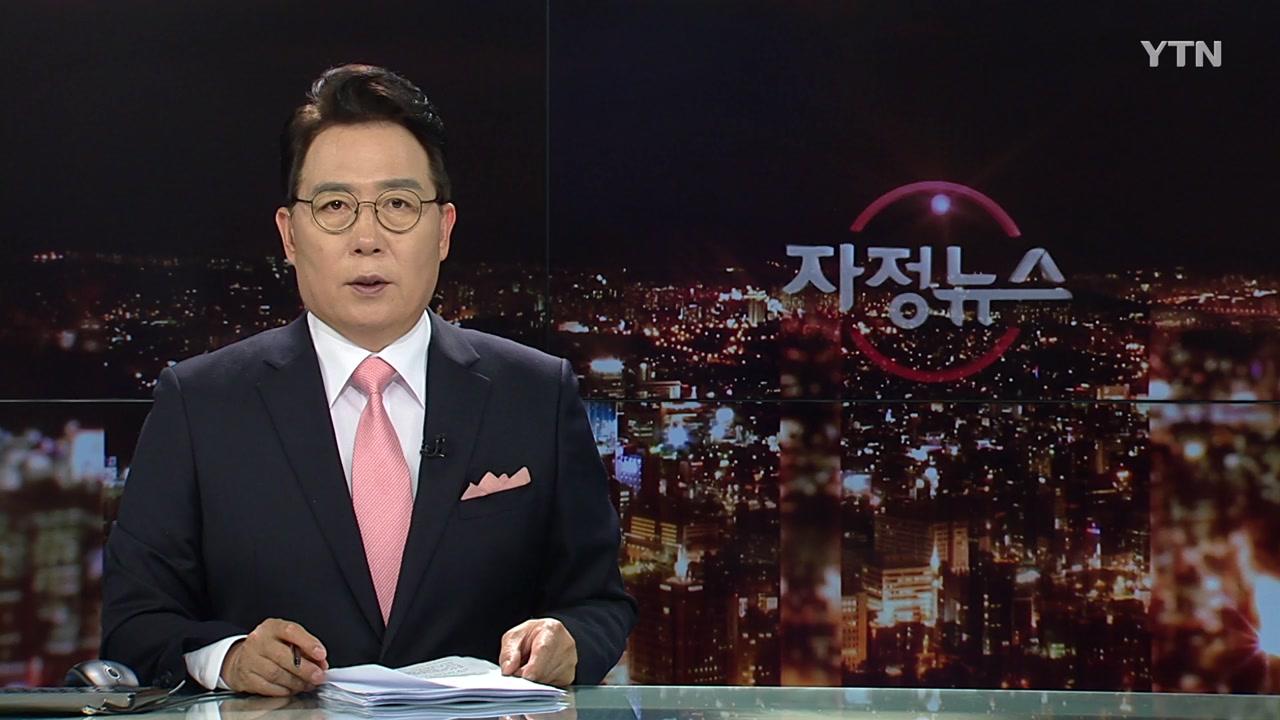 자정뉴스 06월 09일 00:00 ~ 00:40