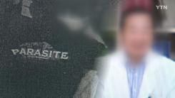 [단독] 성폭행 시도한 국군수도병원 의사...알고보니 대통령 주치의 출신