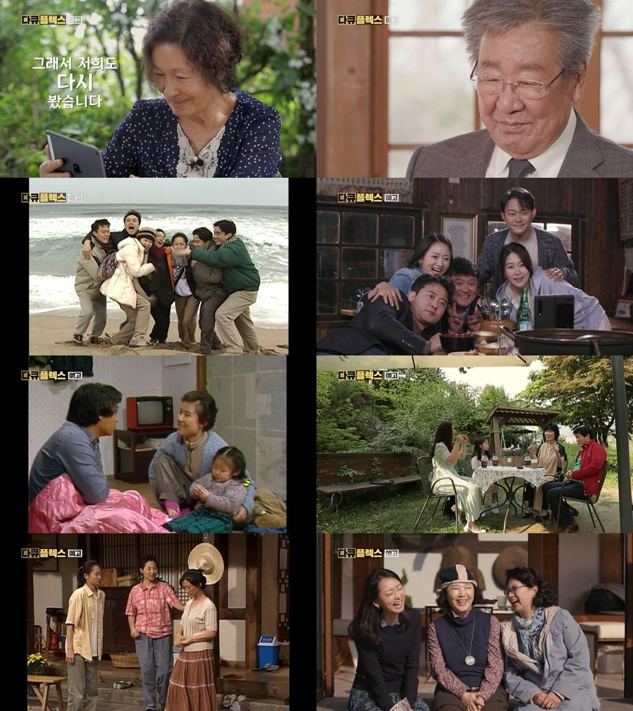 '전원일기' 돌아온다…출연진 전원 참석