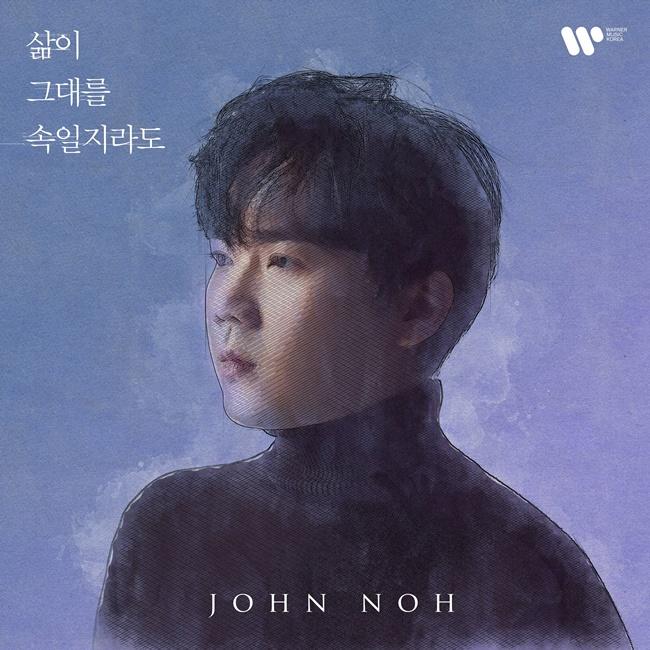 '팬텀싱어 3' 존 노, 8일 선공개곡 '삶이 그대를 속일지라도' 발매