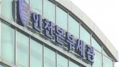 [인천] 인천본부세관, 농산물 분산 반입 유통업자 2명 적발