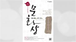 [서울] '제70회 서울시 문화상' 후보자 추천 접수