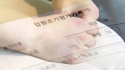 [단독] 휴직 기록에 '성폭력 피해자'...낙인찍는 군 인사법