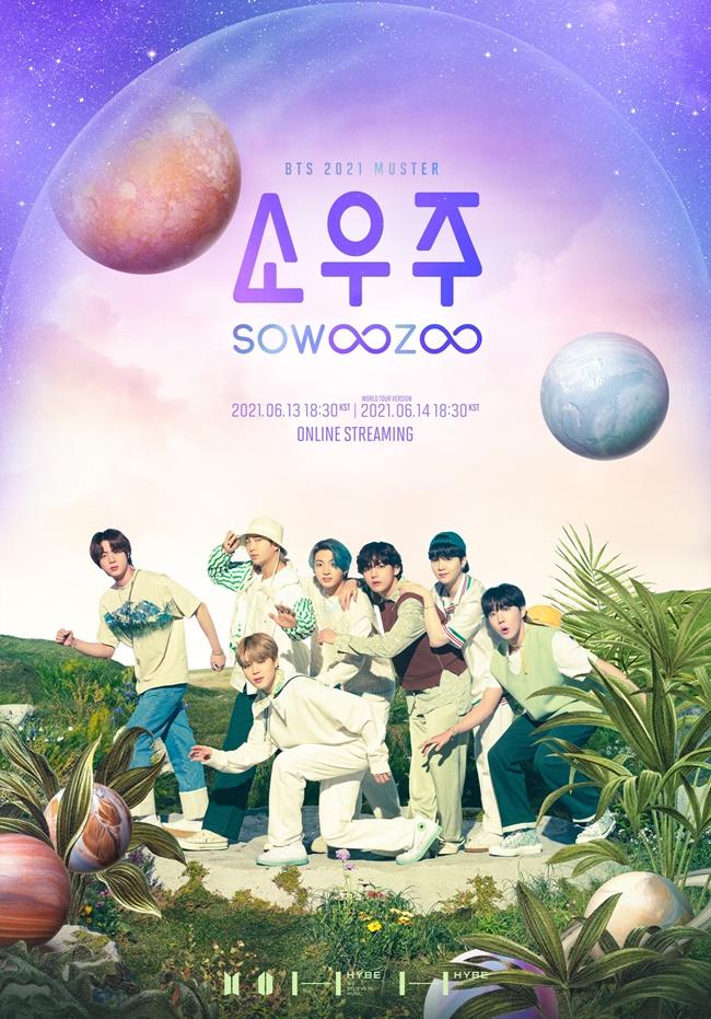 방탄소년단, 13·14일 '소우주' 공연...아미와의 축제