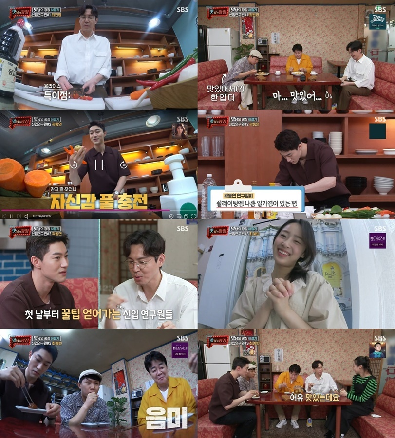 '맛남' 김희철·김동준·유병재→최원영·곽동연·최예빈, 멤버 교체 완료