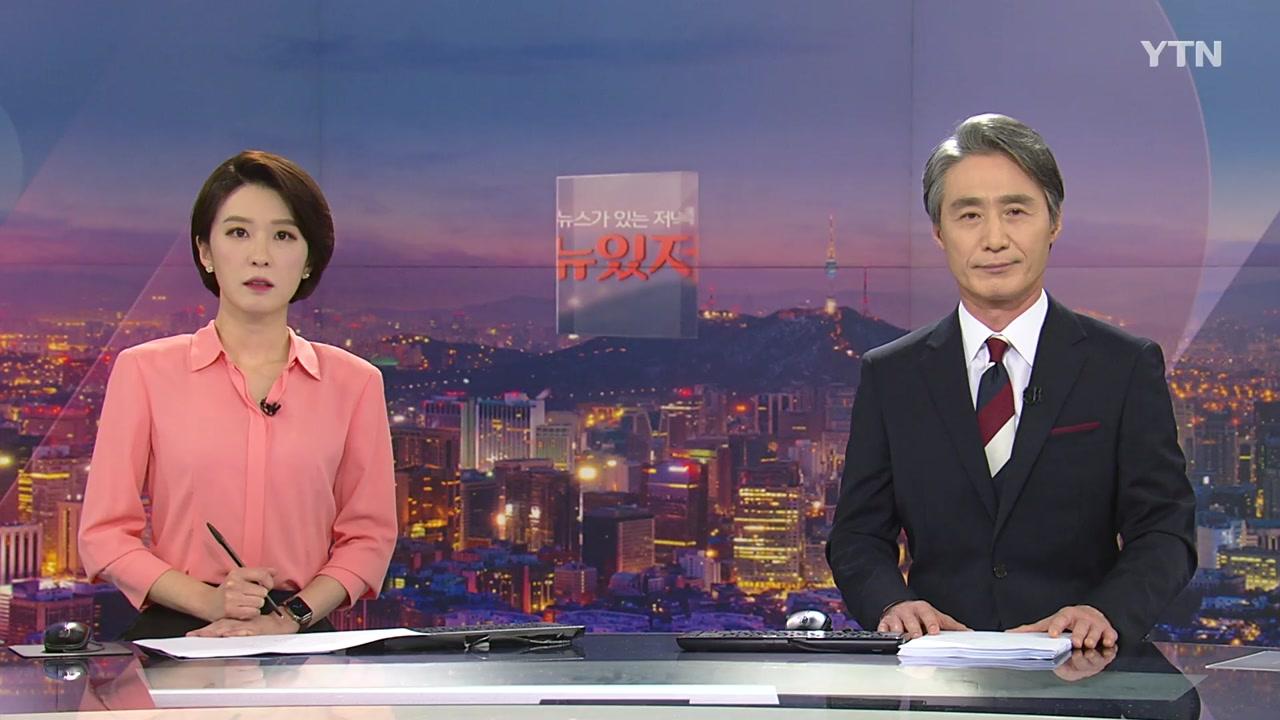 뉴스가 있는 저녁 06월 11일 19:20 ~ 20:33