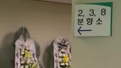 '광주 붕괴 참사' 유족 전원 부검 동의...장례 절차 돌입