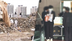 광주 '붕괴 참사' 희생자 첫 발인...경찰 수사 속도
