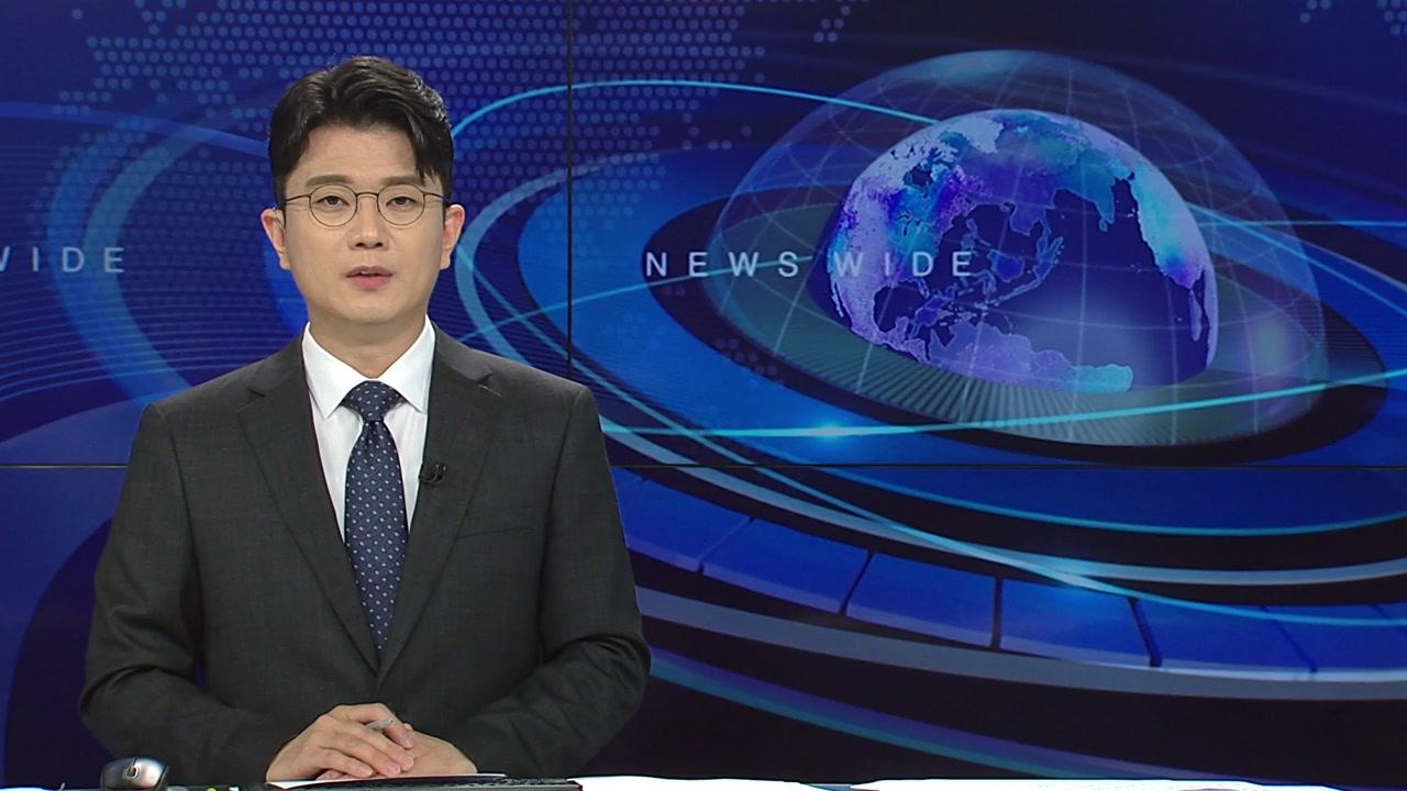 뉴스와이드 06월 12일 10:00 ~ 11:15