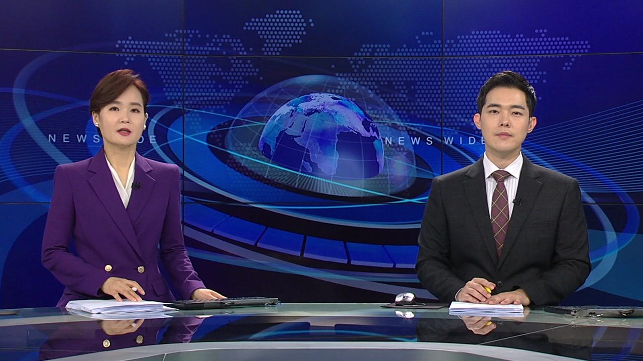 뉴스와이드 06월 12일 11:50 ~ 13:47