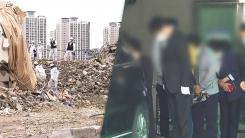 광주 '붕괴 참사' 희생자 4명 발인...사망 원인 '다발성 손상'