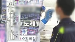 유흥업소 감염 계속...'영국 변이' 확산 우려