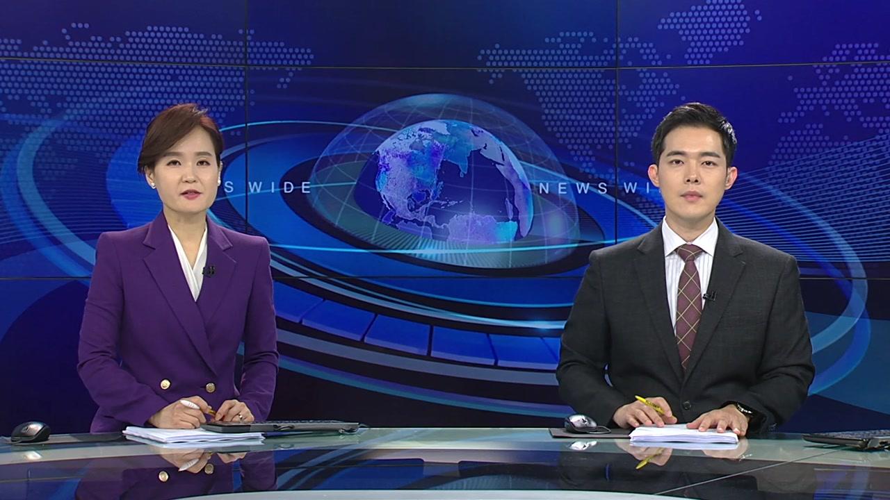 뉴스와이드 06월 12일 15:50 ~ 17:30