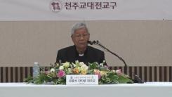 """유흥식 대주교 """"교황 북한 가고 싶어 해...적극 역할"""""""