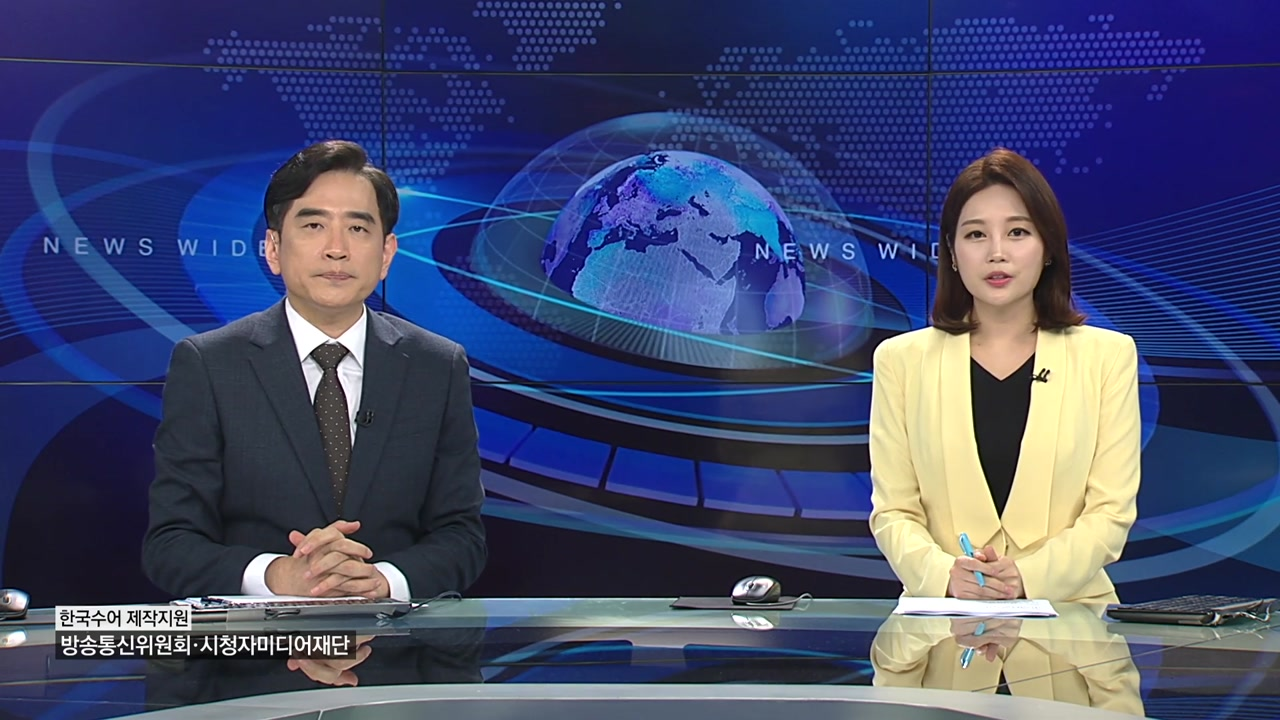 뉴스와이드 06월 12일 17:50 ~ 19:11