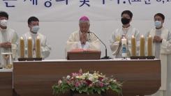 """유흥식 대주교 """"교황, 북한 가고 싶어 해...적극 주선"""""""