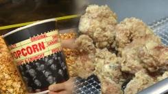 '항아리 팝콘'에 치킨 배달까지...분주해지는 영화관