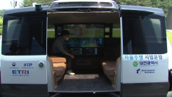 운전석 없는 셔틀에 AI 탑재...완전 자율주행 연다