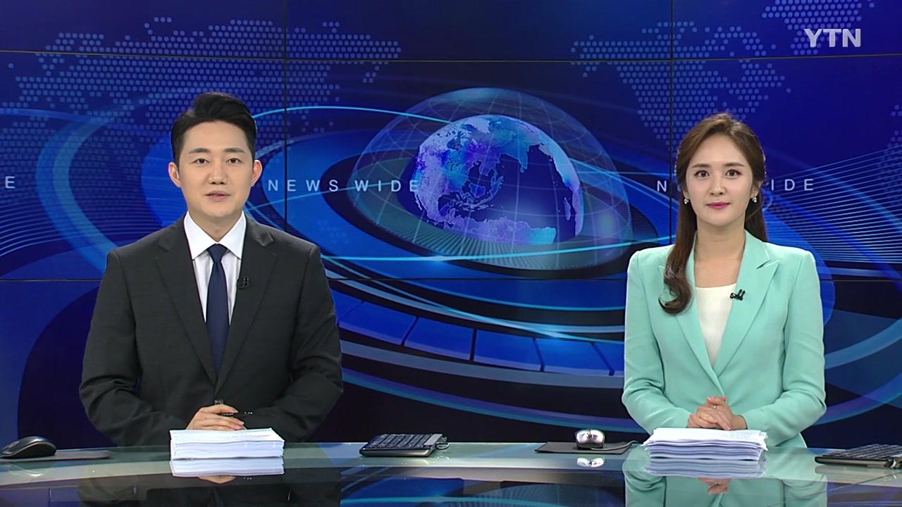 뉴스와이드 06월 13일 07:00 ~ 08:54