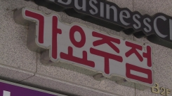 멈추지 않는 노래방·유흥주점 집단 감염...은행·공장도 확산