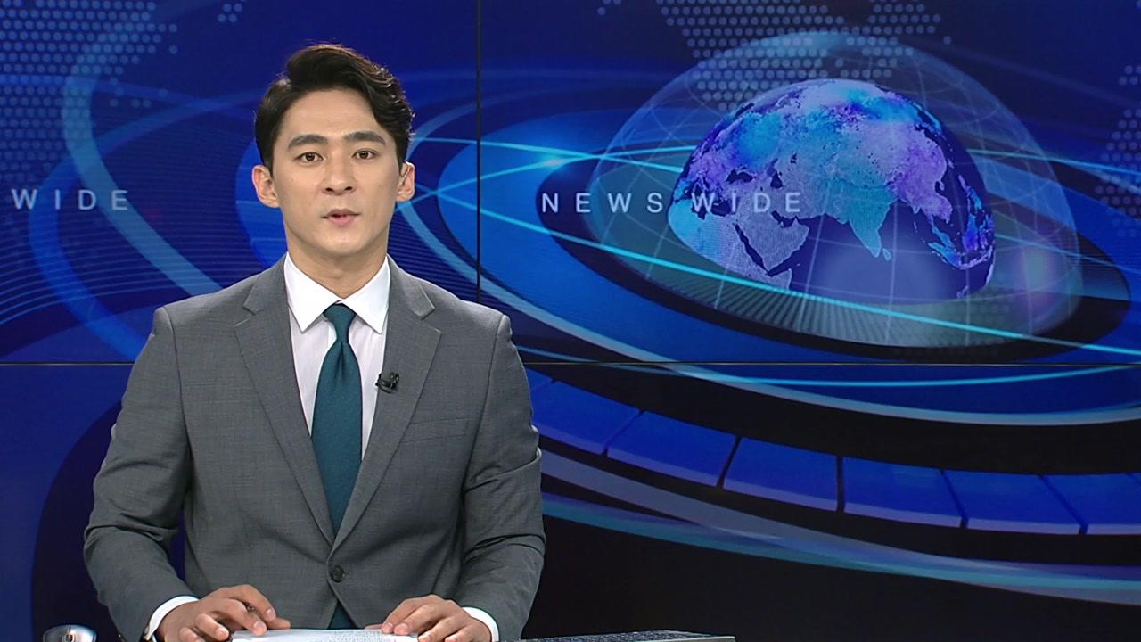 뉴스와이드 06월 13일 10:00 ~ 11:12