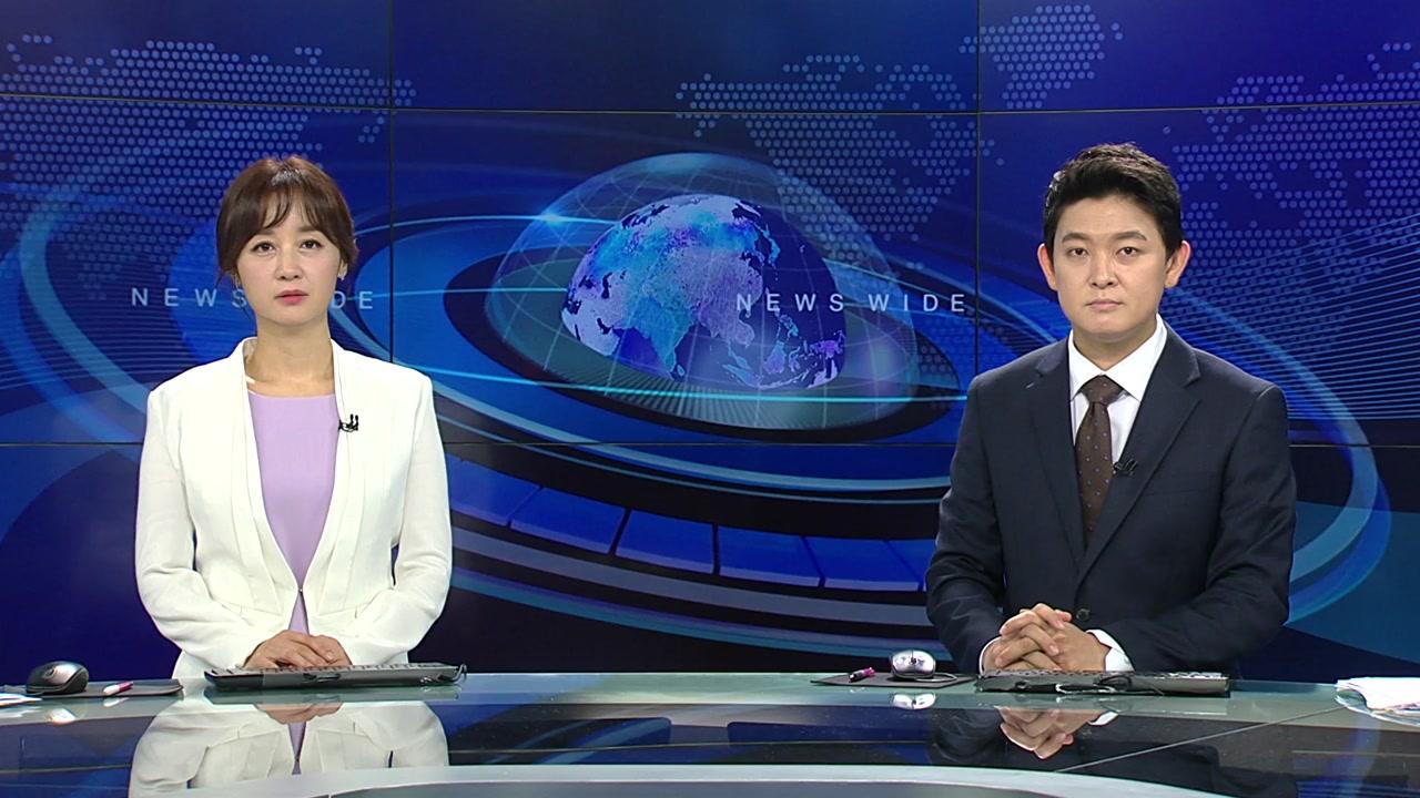 뉴스와이드 06월 13일 11:50 ~ 13:28