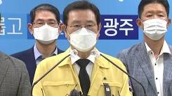 """이용섭 광주시장 """"앞으로 2주간 안전점검 특별주간으로 선포"""""""