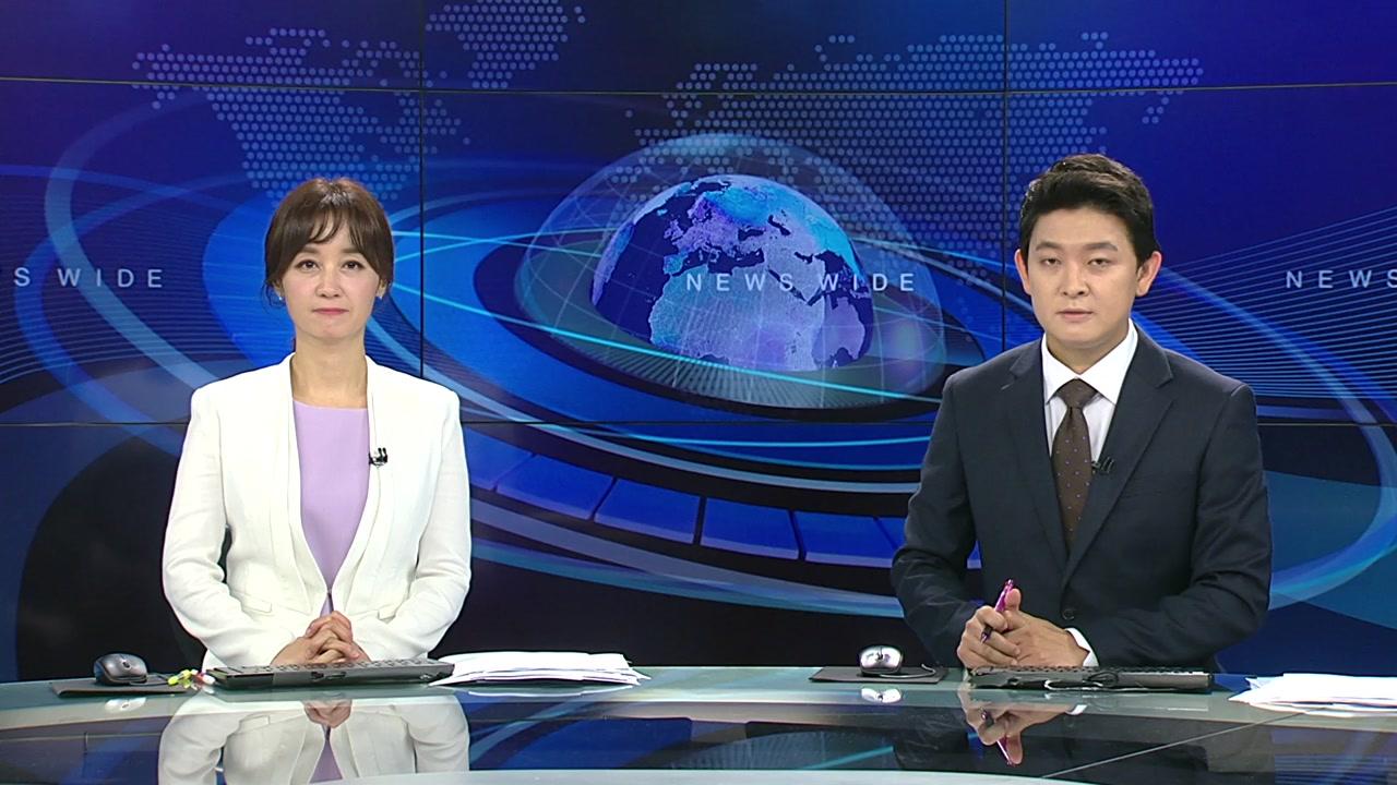 뉴스와이드 06월 13일 15:50 ~ 17:32