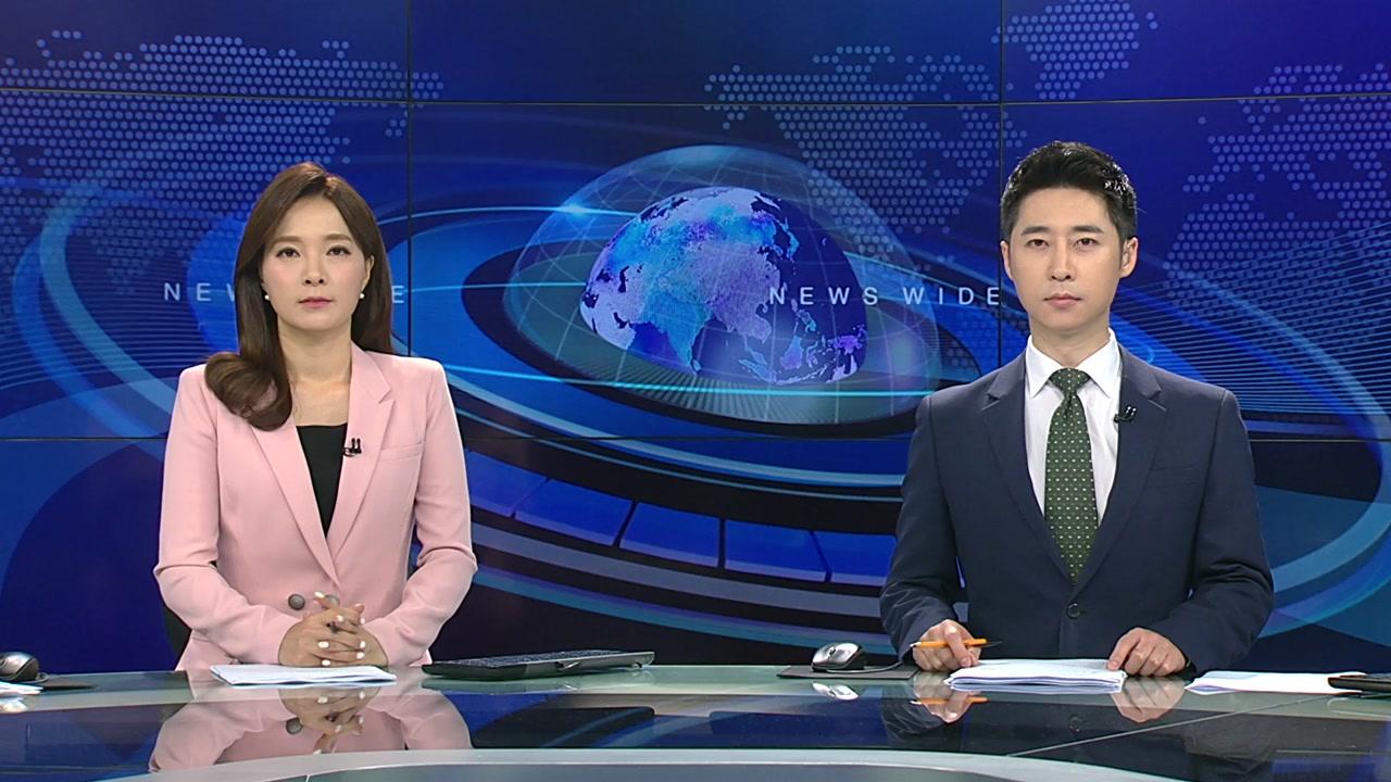 뉴스와이드 06월 13일 17:50 ~ 19:05