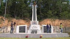 [울산] 한국전쟁 민간인 희생자 위령탑 제막