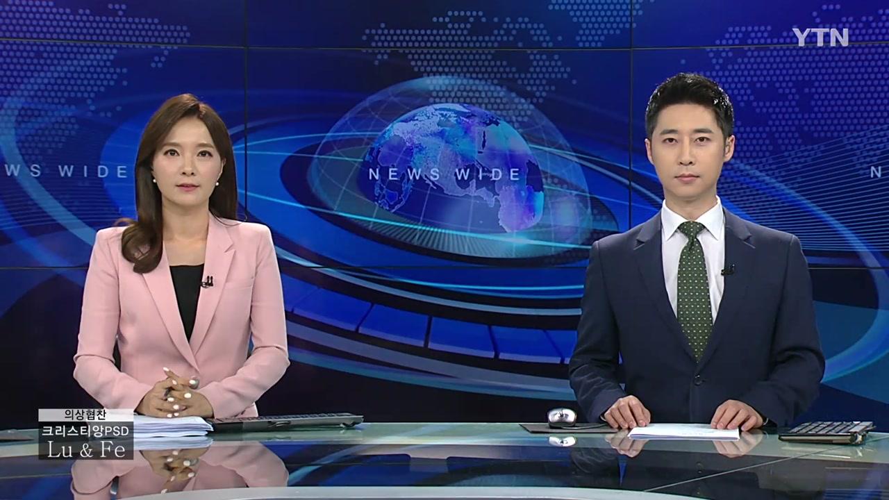 뉴스와이드 06월 13일 21:50 ~ 23:30