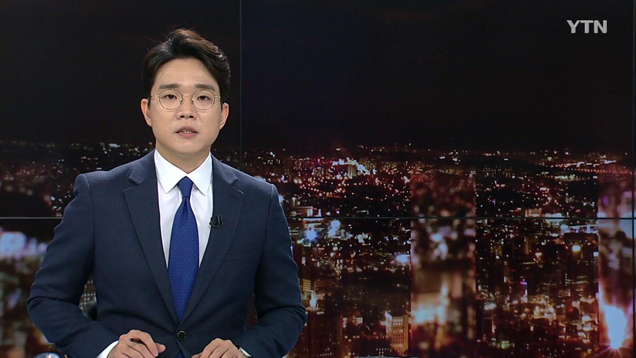 자정뉴스 06월 14일 00:00 ~ 00:40