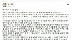 """[인천] 6인 술자리 허인환 인천 동구청장 """"변명의 여지 없다"""" 사과"""