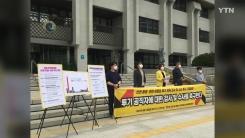 """[인천] 정의당, 투기 의혹 166명 수사 의뢰 v.s """"투기 없다"""""""