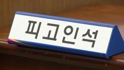 '불출석' 전두환 항소심 첫 재판...'무죄' vs '실형' 내려야