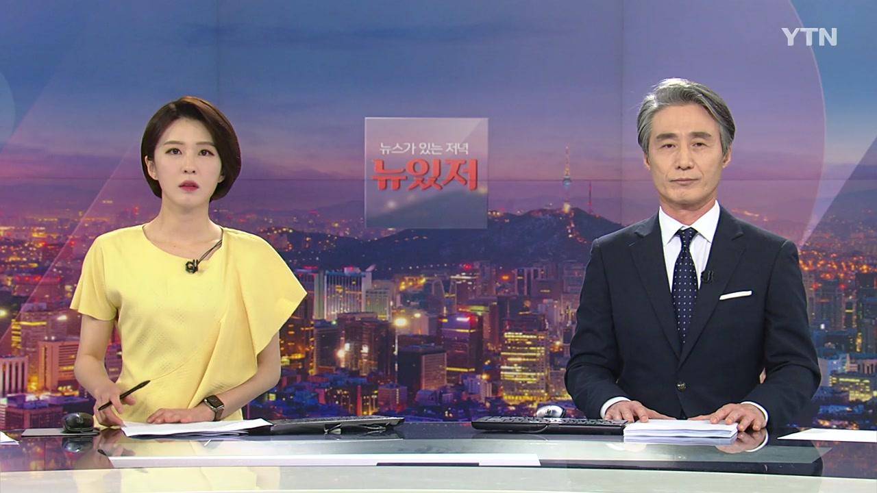 뉴스가 있는 저녁 06월 14일 19:20 ~ 20:30